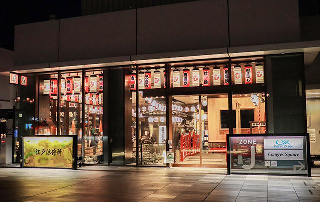 하네다 무카시바나시 요코초 (하네다의 옛날이야기 골목)