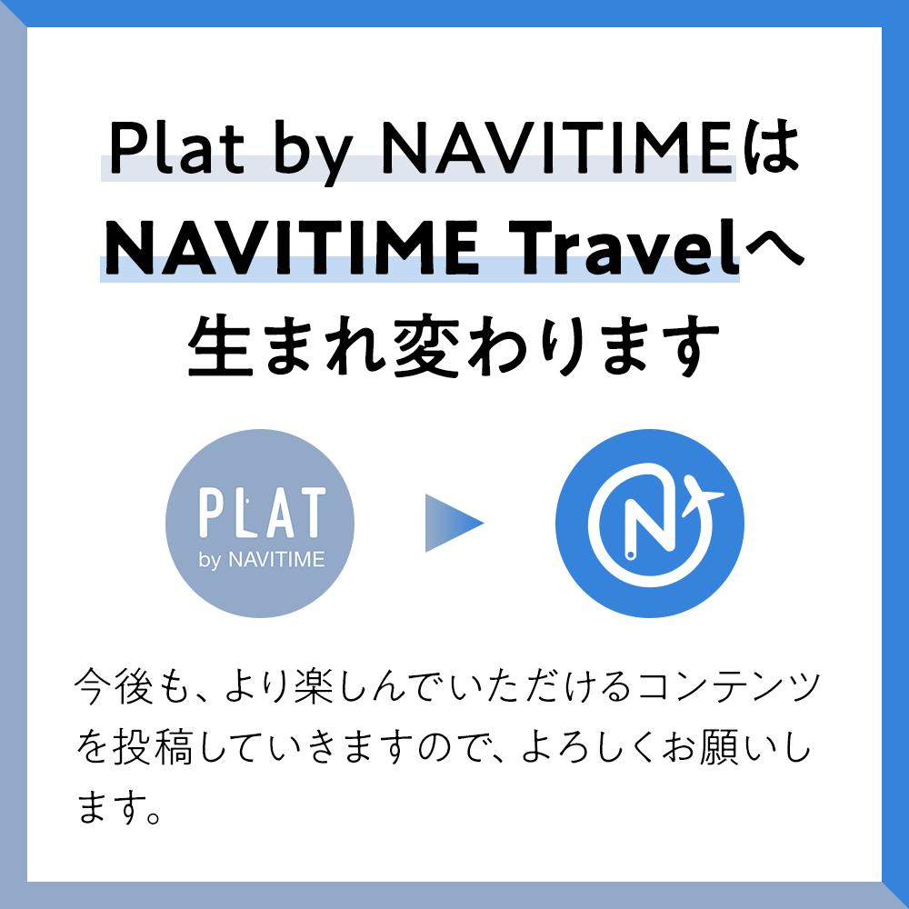「PLAT by NAVITIME」サービス終了のお知らせ
