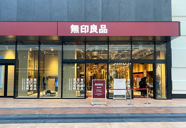 無印良品 東京有明店