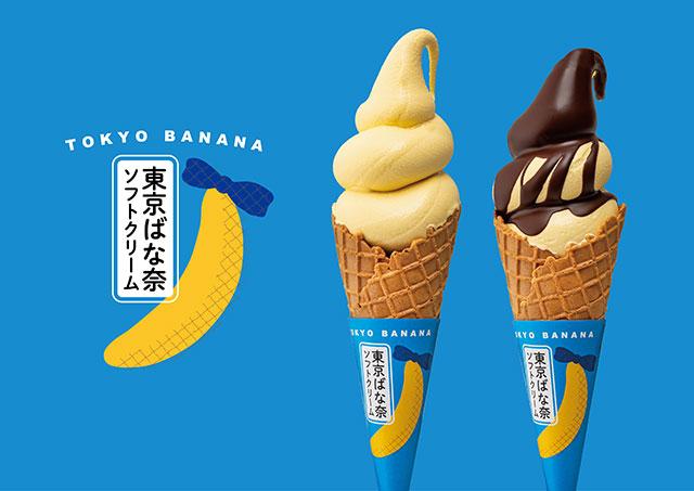 EXPASA海老名下り限定「東京ばな奈ソフトクリーム」ばな奈味:450円(税込)、チョコがけばな奈味:490円(税込)