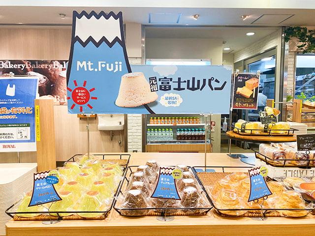 「富士山パン」260円(税込)は、クリームメロン、チョコ、メープルの3種類