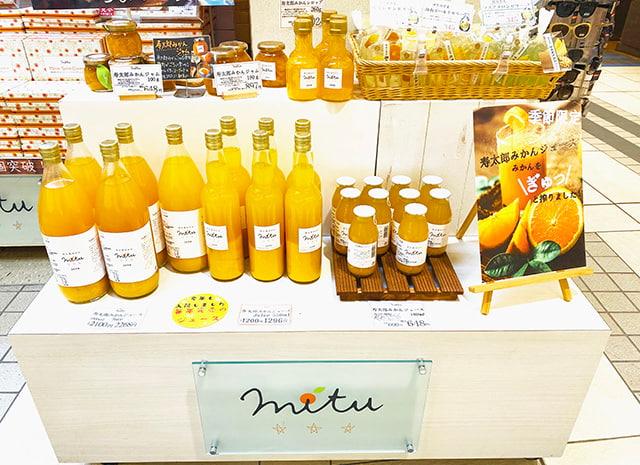 隣には、寿太郎みかんのブランド「mitu」のジュースも。毎年完売の人気商品です