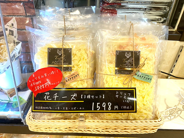 「花チーズ」ミルク専門店が作るチーズです