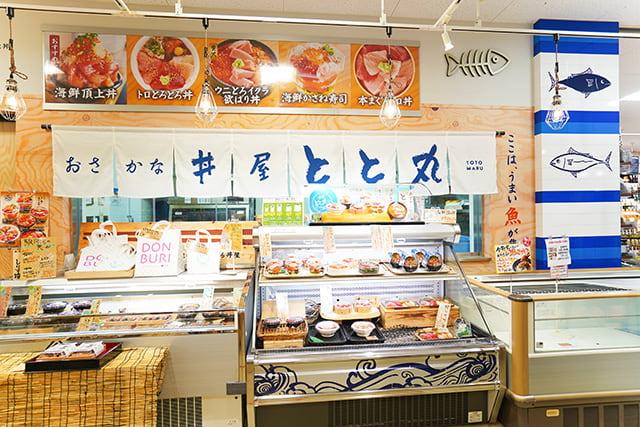 「おさかな丼屋とと丸」美味しそうな海鮮がたくさん