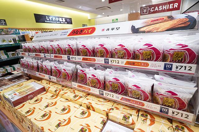 さすが静岡、うなぎパイも大充実!
