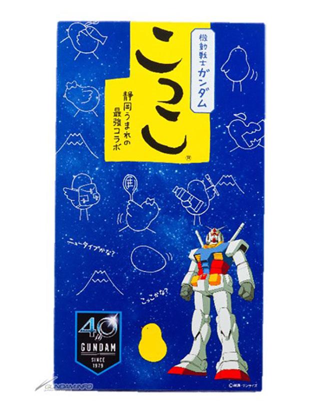 「ガンダムこっこ」8個入り1080円(税込)