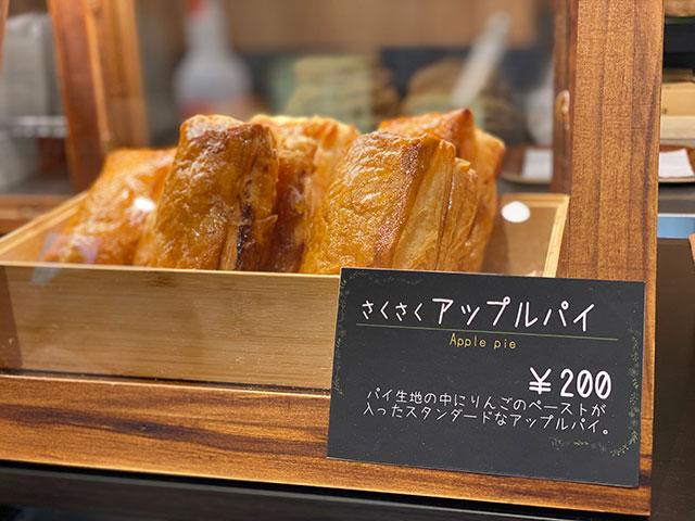 さくさくアップルパイ200円(税込)