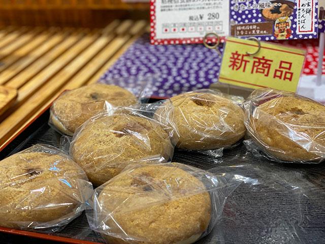 「桔梗信玄餅めろんぱん」280円(税込)
