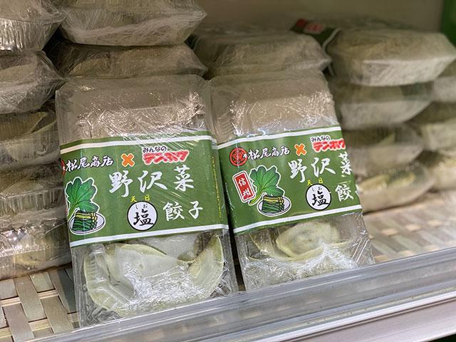 野沢菜塩餃子 810円(税込)