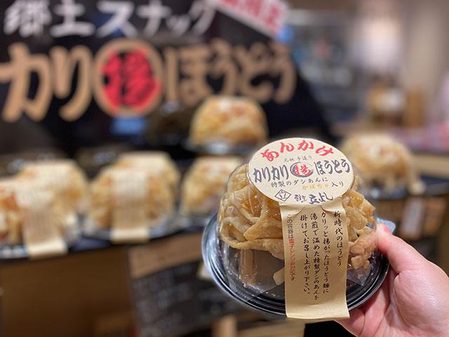 カリカリ揚ほうとう 350円(税込)