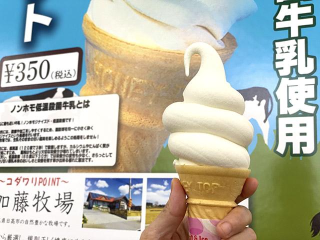 「牛乳ソフト」350円(税込)