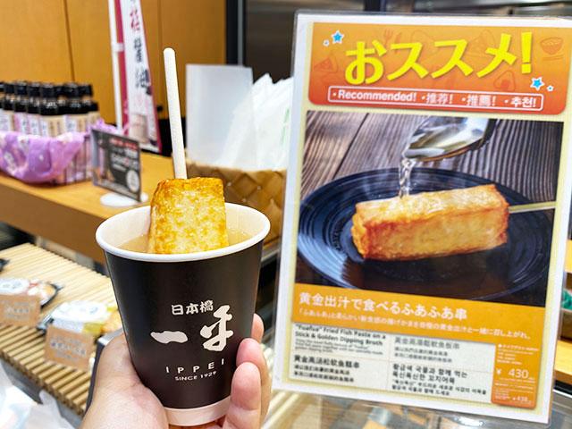 「黄金出汁で食べるふあふあ串」430円(税込)