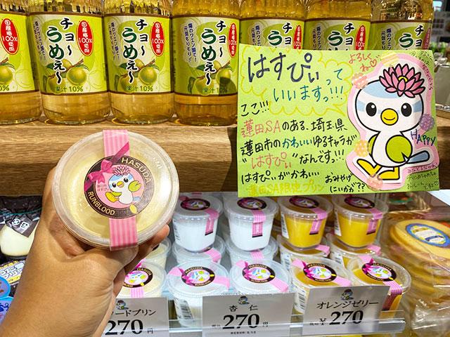 「はすぴぃカスタードプリン」270円(税込)