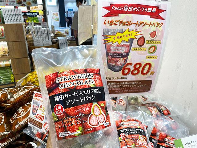 「イチゴチョコレートアソートパック」680円(税込)買えるのはPasar蓮田だけ!