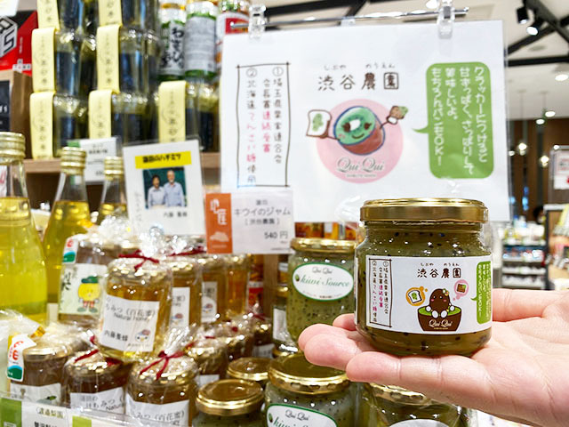 「渋谷農園キウイのジャム」540円(税込)