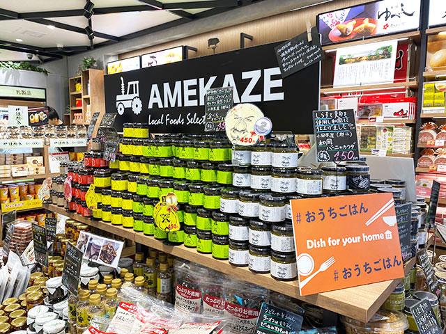 福島県郡山市にある食のセレク トショップ「AMEKAZE」コーナー