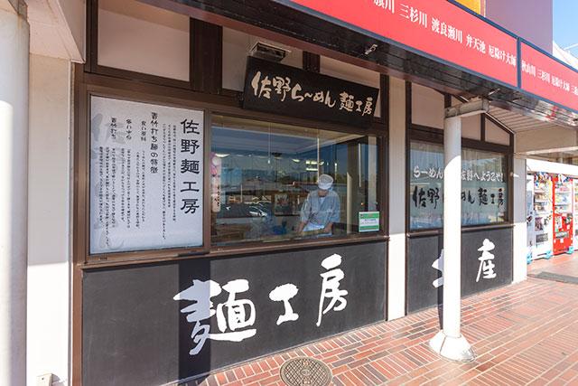 青竹麺打ちコーナー