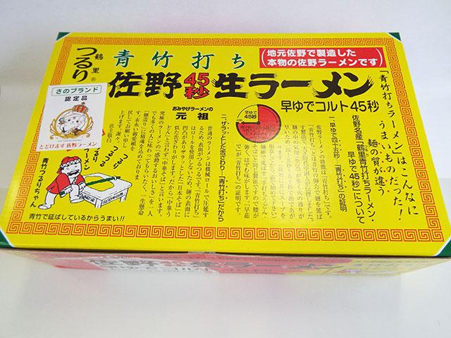 「つるり 佐野45秒生ラーメン4食入」1,080円(税込)