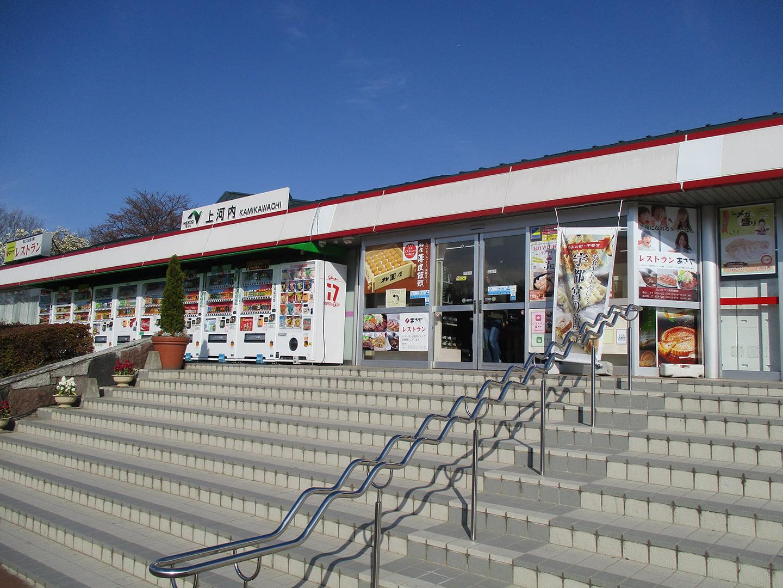 日光の老舗旅館が運営する「上河内SA(サービスエリア)上り」で上質な名物を発見!