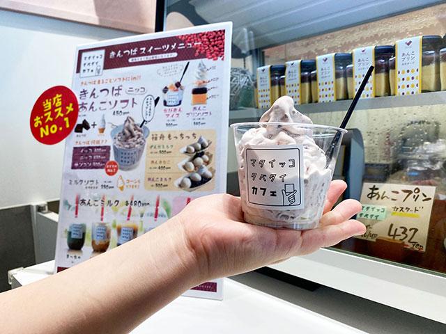 マタイッコタベタイカフェ きんつばあんこソフト「ニッコ」450円(税込)