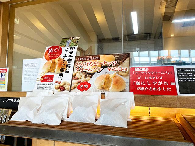 紙袋につつまれた「とろけるピーナッツクリームパン」253円(税込)