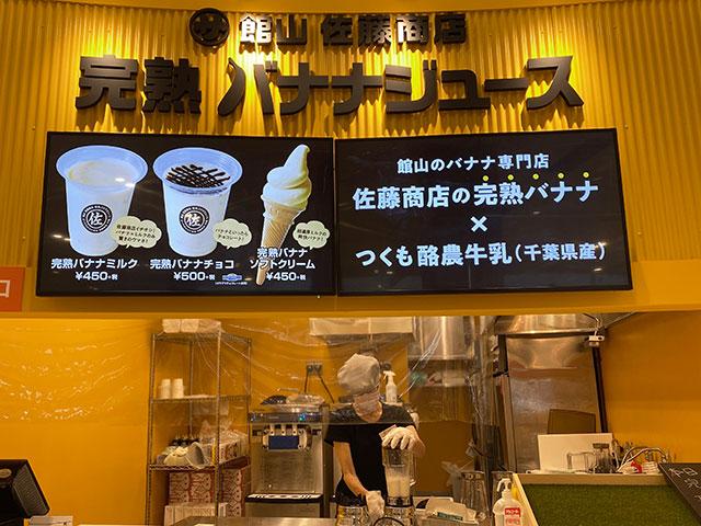 完熟バナナのソフトクリームも販売しています