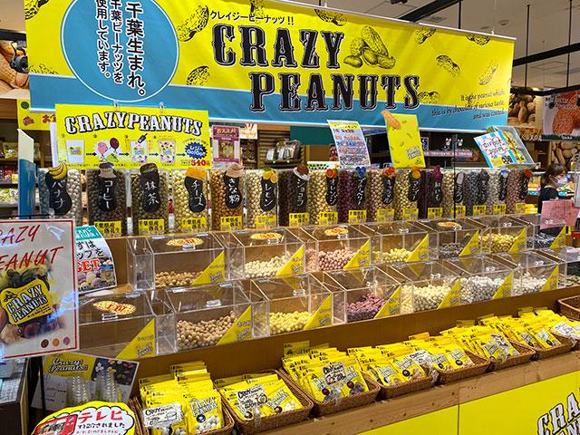 詰め放題の「CRAZY PEANUTS」はこちら。1カップ詰め放題で540円!