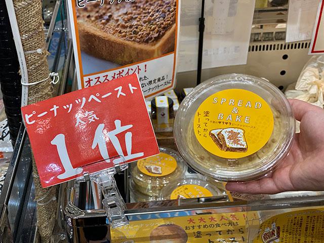 人気No.1「SPREAD&BAKE」