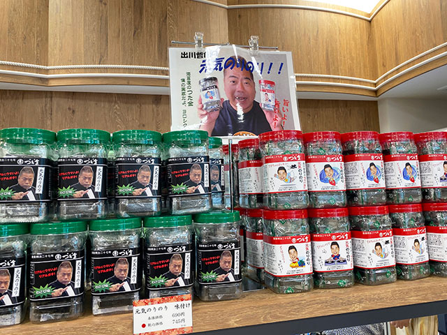出川哲郎さんの実家の海苔屋「つた金」の海苔