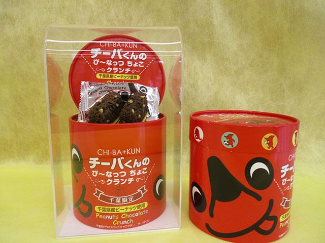 「チーバくんのぴ~なっつちょこクランチ」702円(税込)