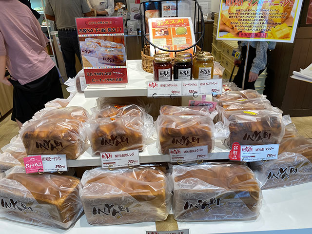 さすがMIYABIベーカリー、色々な味の食パンがそろっています!