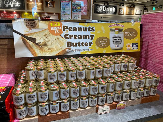 市原SA下り限定!「ピーナッツクリーミーバター」