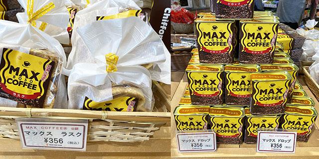 MAX COFFEEコーナー ドロップやラスク