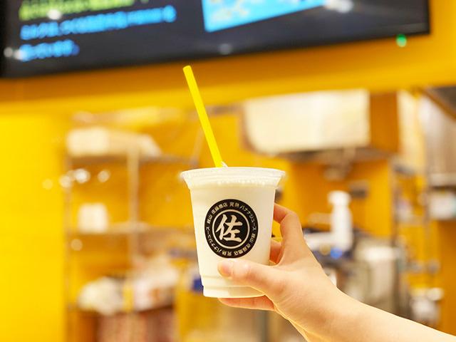 佐藤商店 バナナミルク