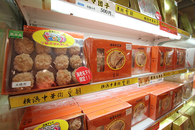 皇朝「大焼売」12個入 1600円(税込)