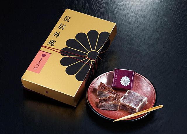 「皇居外苑 きんつば」4個入 1080円(税込)