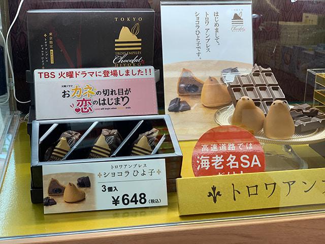 「トロワアンプレス ショコラひよ子」3個入 648円(税込)