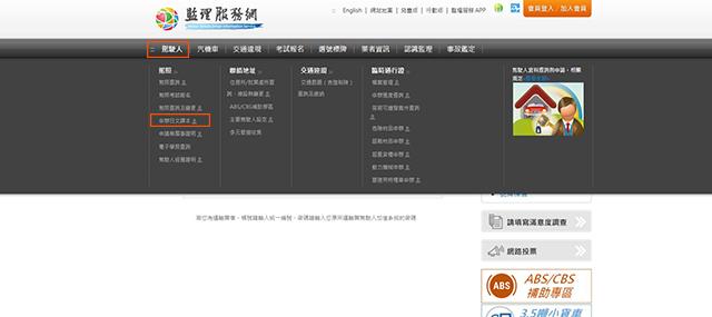 紅框中的「駕駛人」→「申請日文譯本」