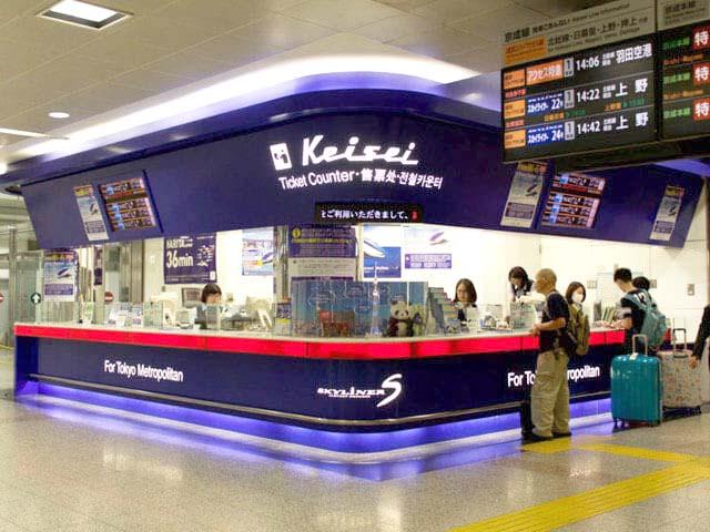 成田機場 京成電鐵售票處