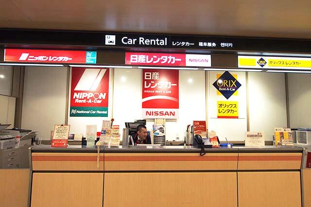 成田機場租車櫃台