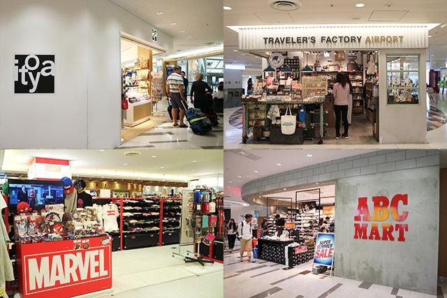 제1터미널과 제2터미널 각각 다른 매장이 입점되어있다