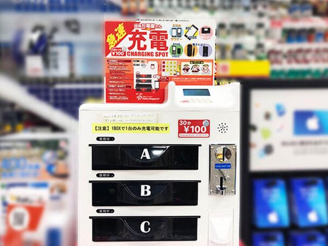 유료 급속 충전기(100엔/30분)