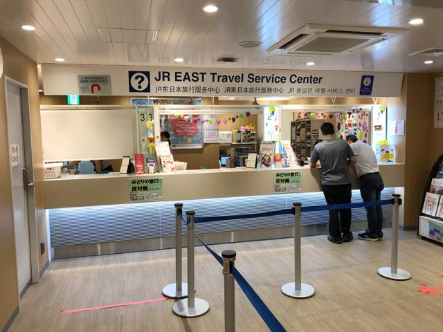 JR 동일본 여행 서비스 센터 (JR EAST Travel Service Center)