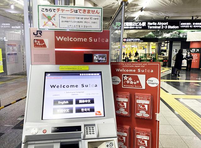 나리타 공항 터미널에서 발견할 수 있는 웰컴 스이카 자판기