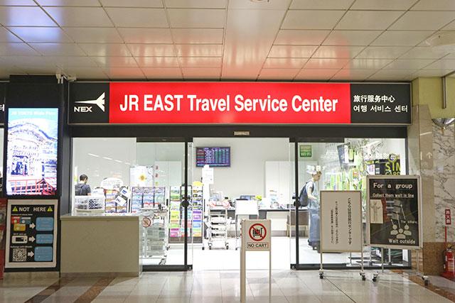 ①JR동일본 여행 서비스 센터