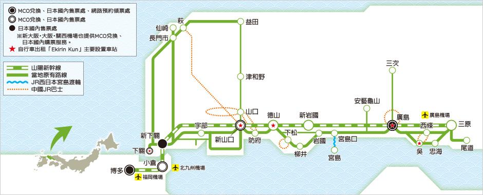 「廣島&山口地區鐵路周遊券」適用範圍