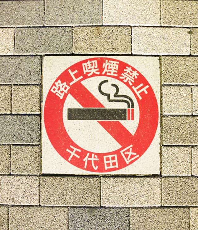 路上禁止吸菸之標示