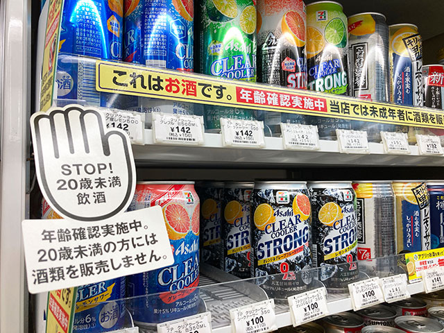 How to choose insanely great alcohol from convenience store