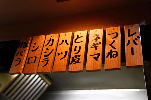 【超實用】日本必吃「燒鳥」烤雞串完全指南!必點菜單的日文、小知識一次搞懂