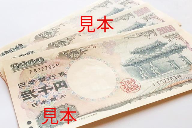 2000yen note